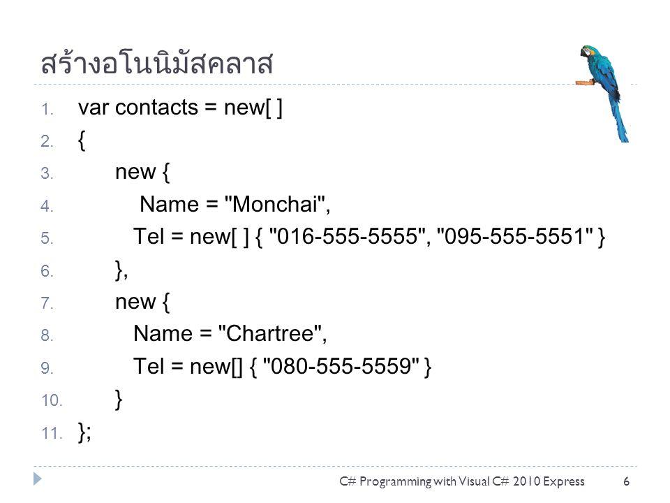 สร้างอโนนิมัสคลาส var contacts = new[ ] { new { Name = Monchai ,